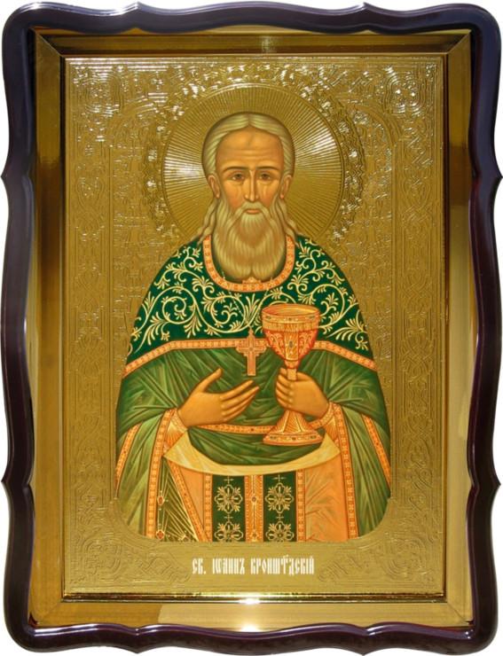 Икона православная Святой Иоан Кронштадский для дома или храма
