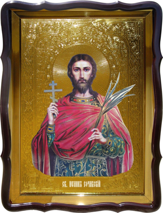 Икона Святой Иоан Сочавский для дома или храма