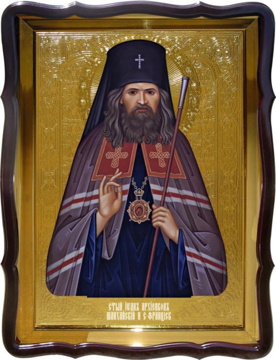 Православная икона Святой Иоан Шанхайский для дома или храма