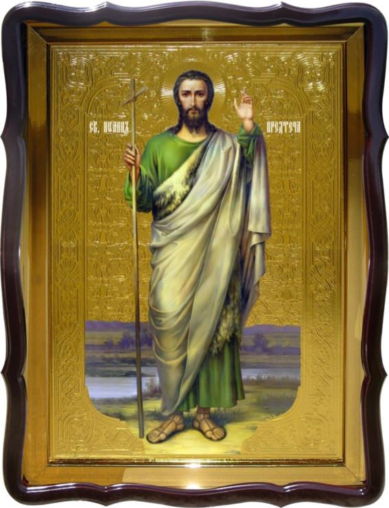 Икона православного святого Святой Иоан Предтеча (ростовая) для храма