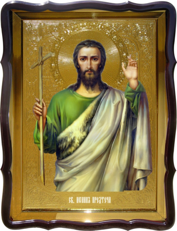 Икона Святой Иоан Предтеча для дома или храма