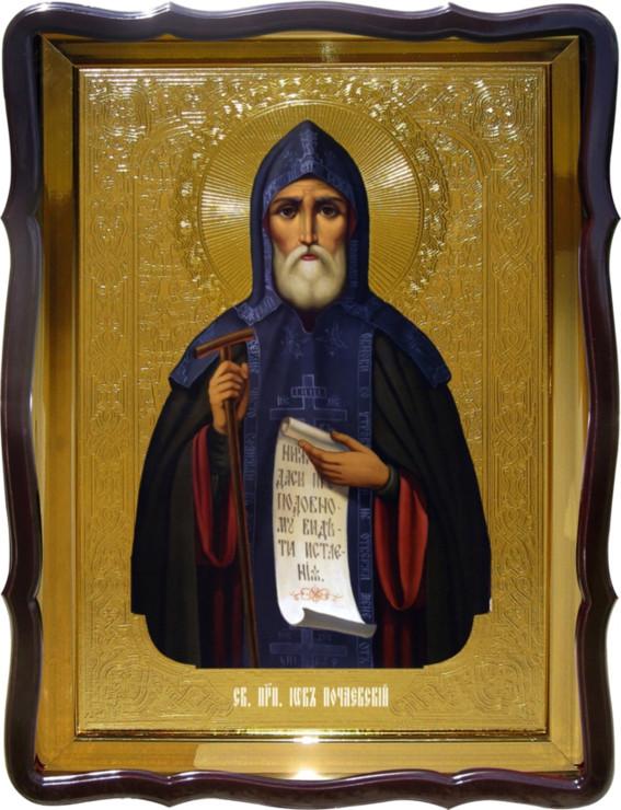Икона православной церкви - Святой Иов Почаевский для церкви