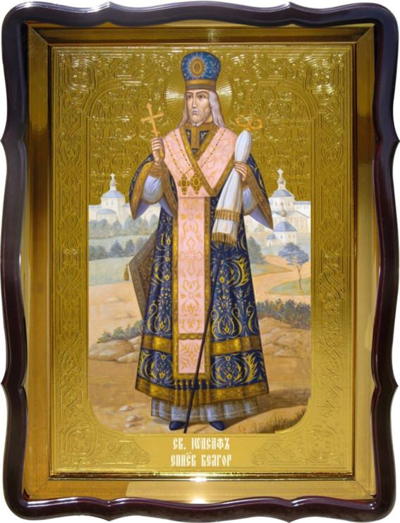 Икона Святой Иосаф Белгородский для дома или храма