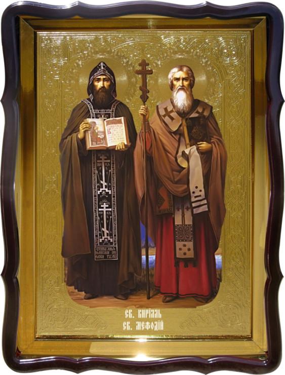 Икона Святой Кирил и Святой Мефодий для дома или храма