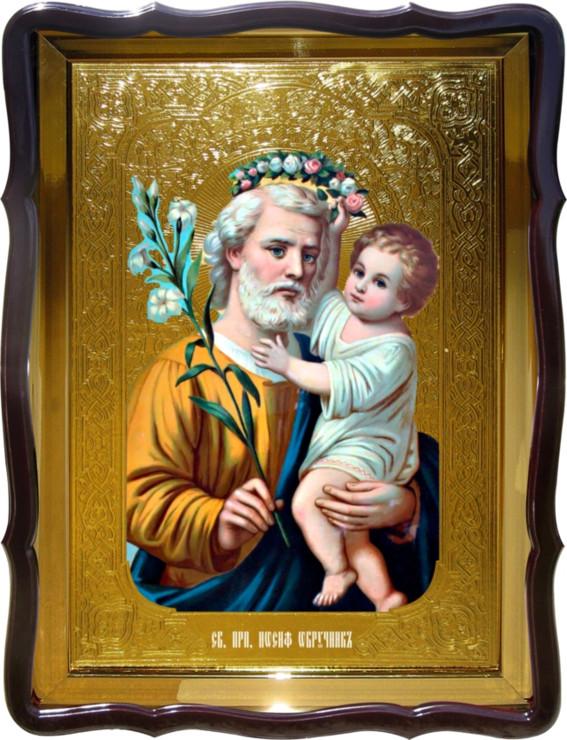 Икона православного святого Святой Иосиф Обручник для дома или храма