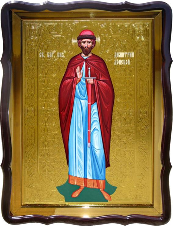 Икона Святой князь Дмитрий Донской для дома или храма