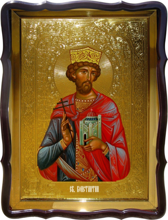 Церковная икона Святой Константин для дома или храма