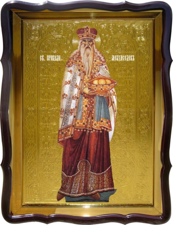 Икона православной церкви - Святой Мелхиседек в каталоге икон