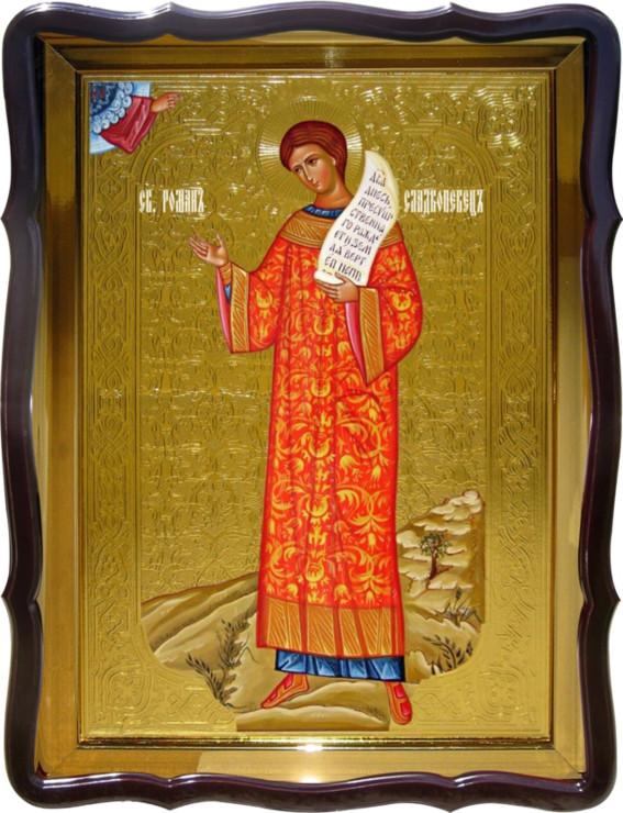 Икона Святой Роман Сладкопевец (ростовая) храмовая