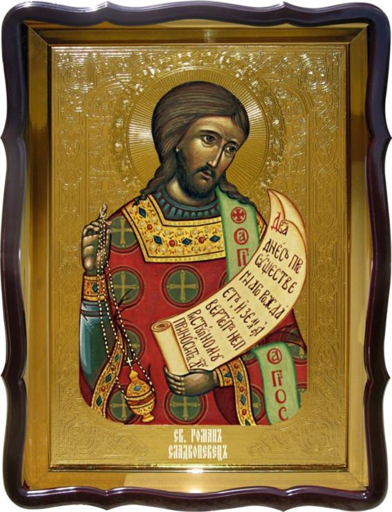 Церковная икона Святой Роман Сладкопевец для дома или храма