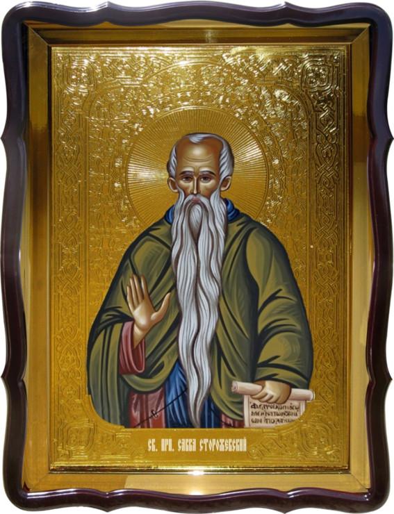 Икона Святой Савва Сторожевский в каталоге икон