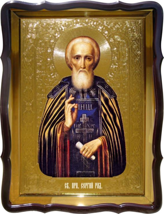 Православная икона Святой Сергий Радонежский  для церкви или собора