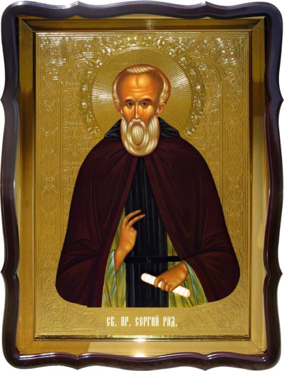 Икона Святой Сергий Радонежский для дома или храма