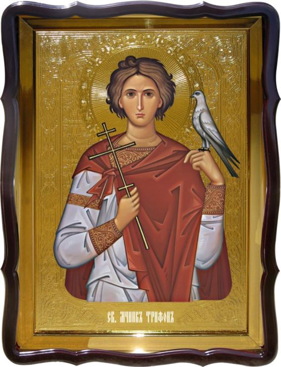 Икона Святой Трифон (поясная) для храма