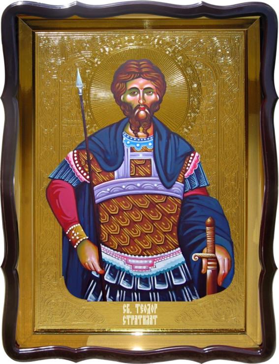 Икона Святой Теодор Стратилат для храма или дома