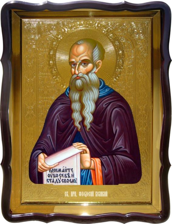 Икона Святой Феодосий Великий для церкви