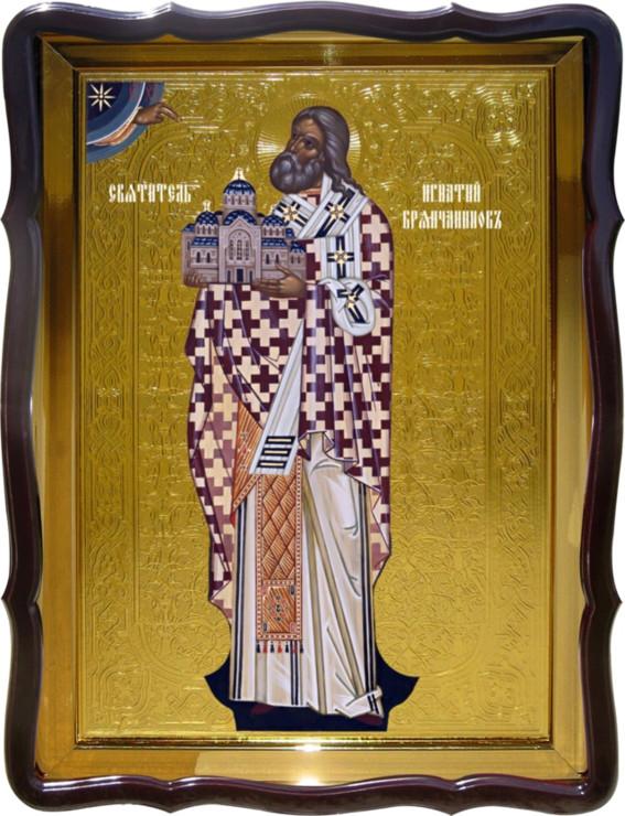 Икона Святитель Игнатий Брянчанинов для дома или храма