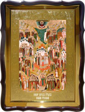 Икона православная Собор Всех Святых Земли Русской для храма