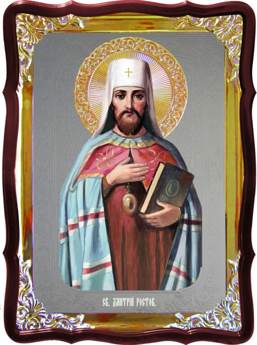 Икона Дмитрий ростовский для дома или храма