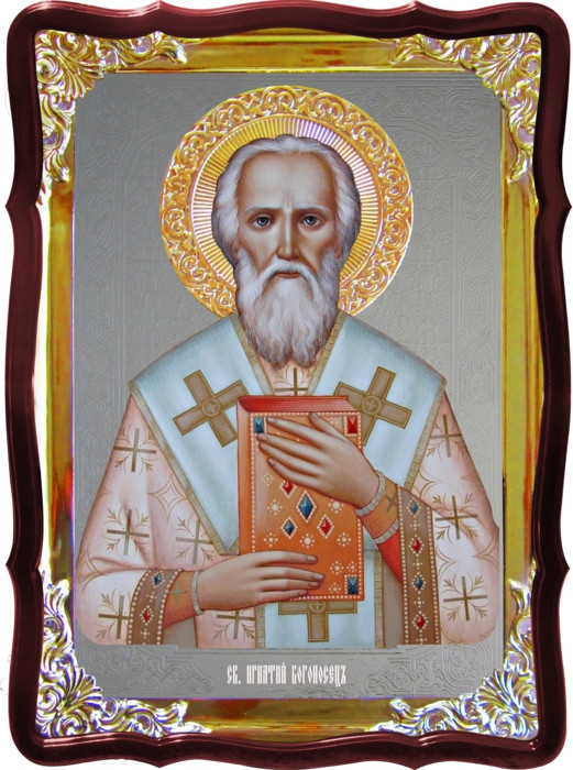 Икона православной церкви - Игнатий Богоносец для храма