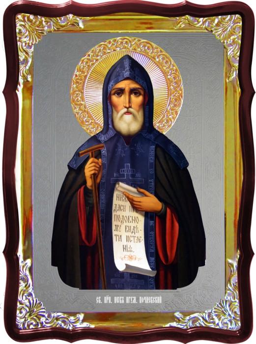 Церковная икона Иов Почаевский для прихожан