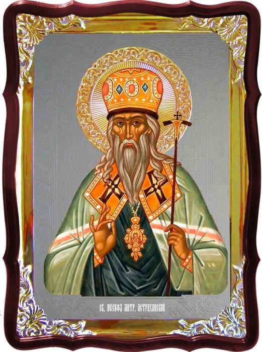Икона Иосиф Астраханский для храма