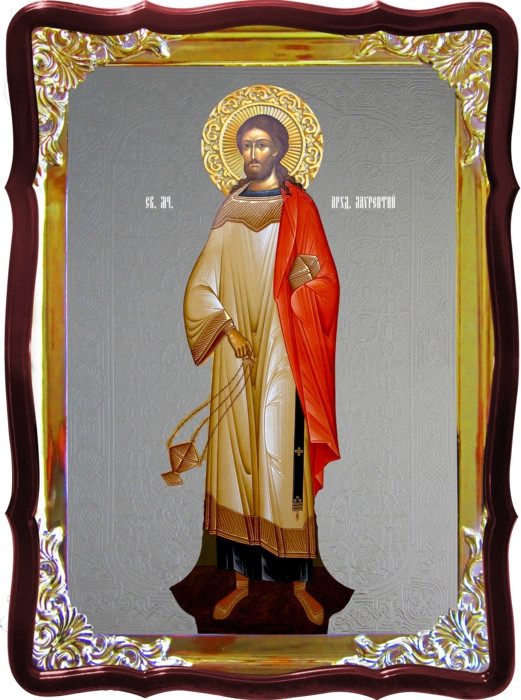 Икона Лаврентия архидиакона в православии