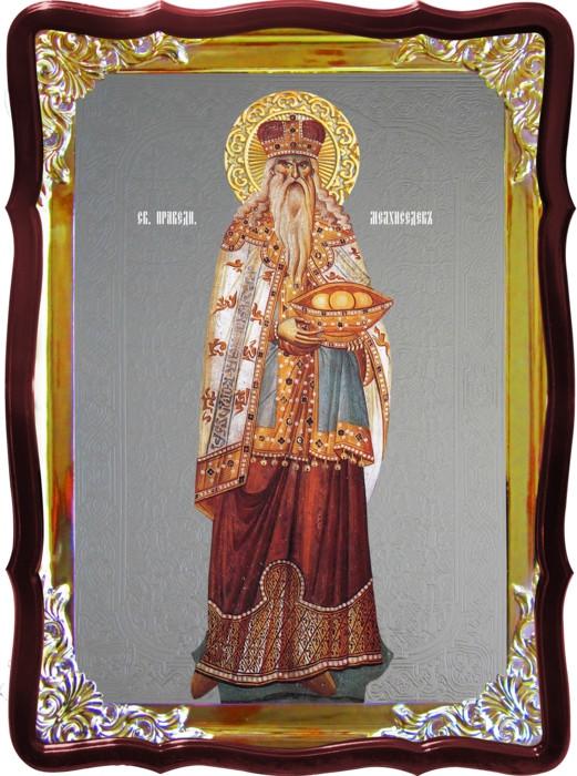 Икона Св. Мелхиседек ростовая под серебро в каталоге