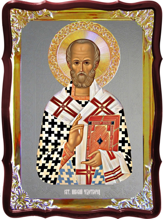 Церковная икона Николай чудотворец византия для дома или храма