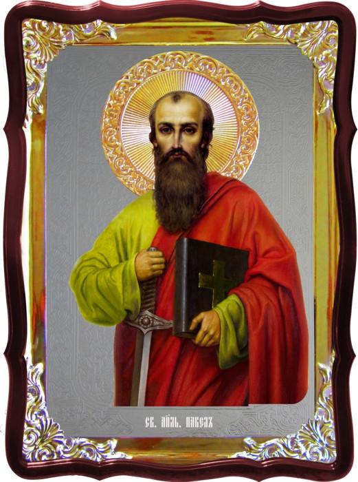 Икона Святой Павел  для дома или храма