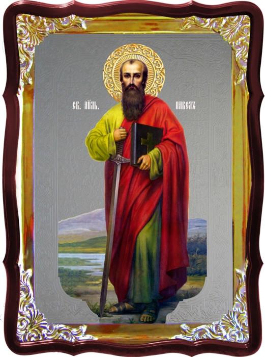 Икона православная Павел ростовая для дома или храма