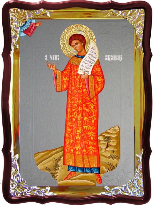 Икона Роман сладкопевец ростовая и другие иконы святителей