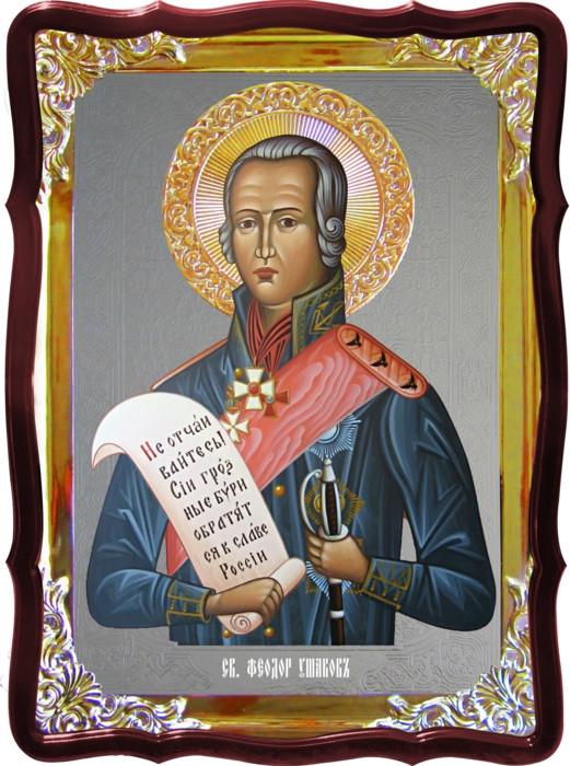 Икона православная Феодор Ушаков для храмов и соборов