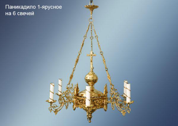 Одноярусное паникадило церковное на шесть свечей