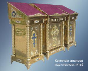 Комплект аналоев с крестами для церкви
