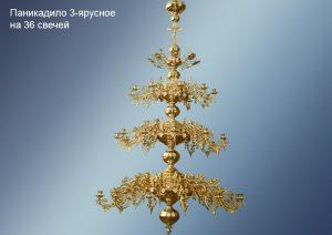 Паникадило 3-ярусное на 36 свечей для храма
