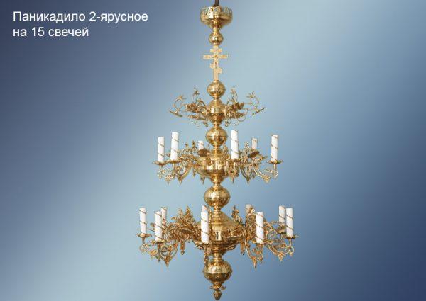Храмовое паникадило 2-ярусное на 15 свечей