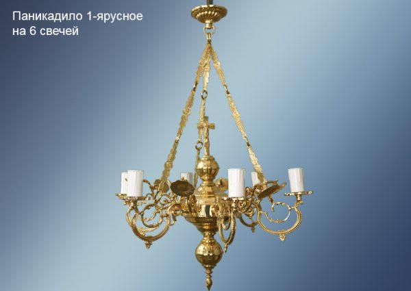 Храмовое паникадило 1-ярусное на 6 свечей