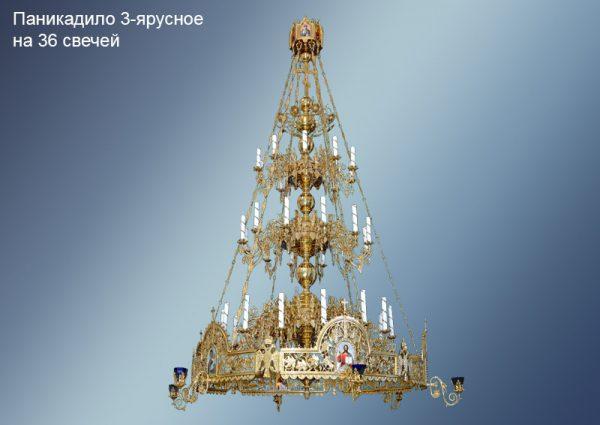 Паникадило для церкви 3-ярусное на 36 свечей с хоросом