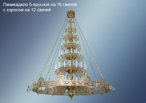Паникадило 5-ярусное на 76 свечей с хоросом на 12 свечей