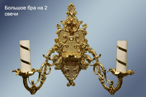 Бра церковное настенное на две свечи из литья бронзы и латуни