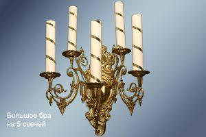 Бра большое настенное на 5 свечей для храмов