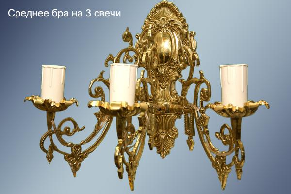Бра среднее настенное на три свечи для церкви