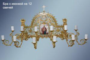 Бра большое с иконой на 12 свечей