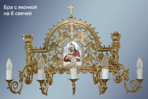 Настенное бра с иконой на 5 свечей