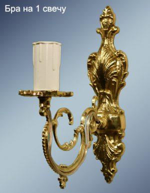 Бра малое из латуни на одну свечу для храма