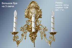 Большое бра из латуни на три свечи для храма