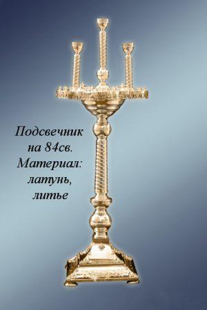 Подсвечник на 84 свечи напольный из латуни