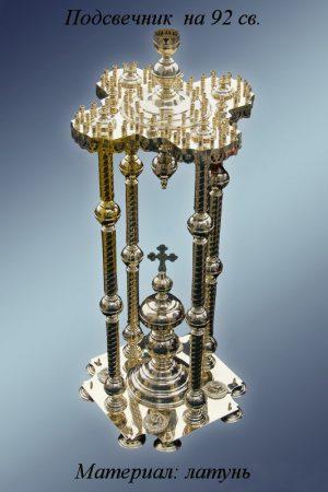 Подсвечник на 92 свечи с четырьмя колоннами и крестом