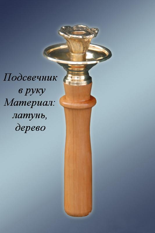 Подсвечник малый в руку (дерево